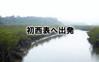 アイキャッチ画像_曽根田
