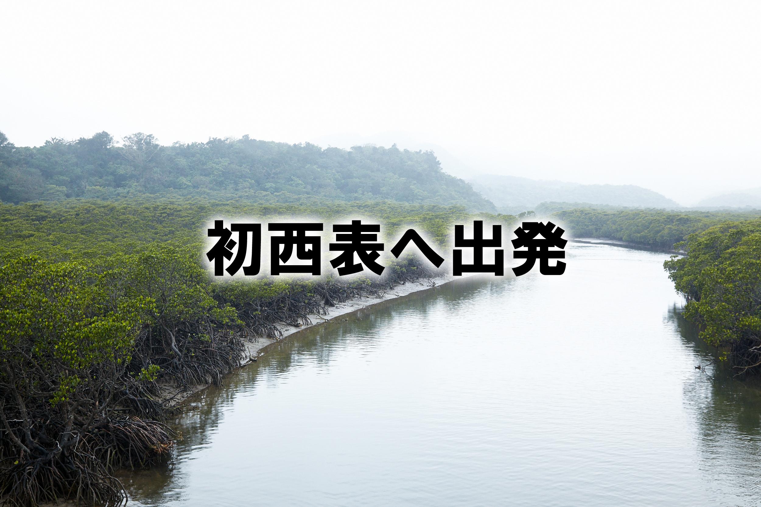 【初西表へ出発】