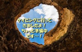 アイキャッチ画像_ごっとん_cave