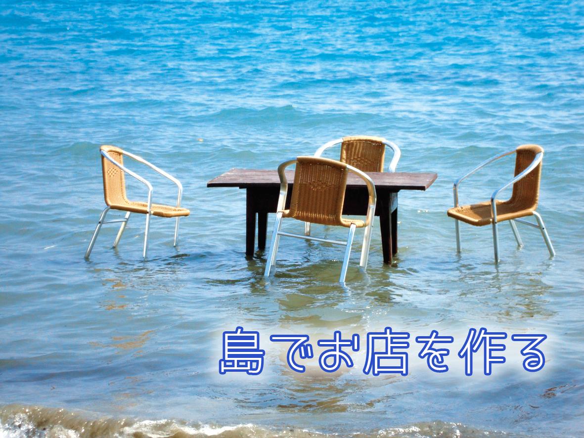 【島でお店を作る】