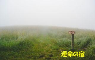 アイキャッチ_運命