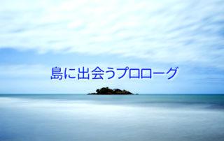 island-1030941_1280