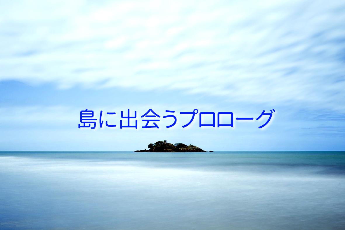 【島に出会うプロローグ】