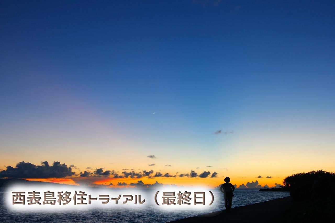 【西表島移住トライアル(最終日)】