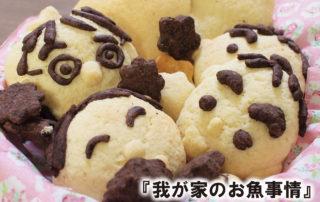 cookies-955951_1280