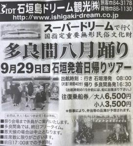 新聞記事_ドリーム観光