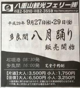 新聞記事_八重山観光フェリー