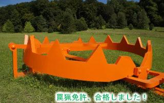 bear-trap-413397_1280