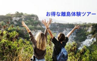 20171113_片平宣統_お得な離島体験ツアー_00