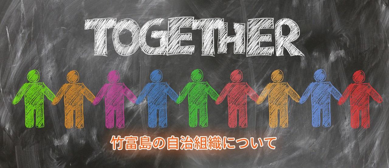 竹富島の自治組織について