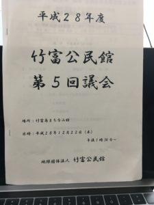 20171122_上間学_竹富島の自治組織について_01