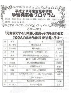 20171128_片平宣統_子どもは島人ぬ宝_11