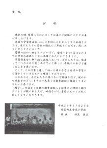 20171128_片平宣統_子どもは島人ぬ宝_12
