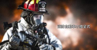 20180207_上間学_消防自動車の贈呈式_00