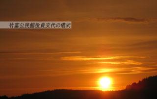 20180406_上間学_竹富公民館役員交代の儀式