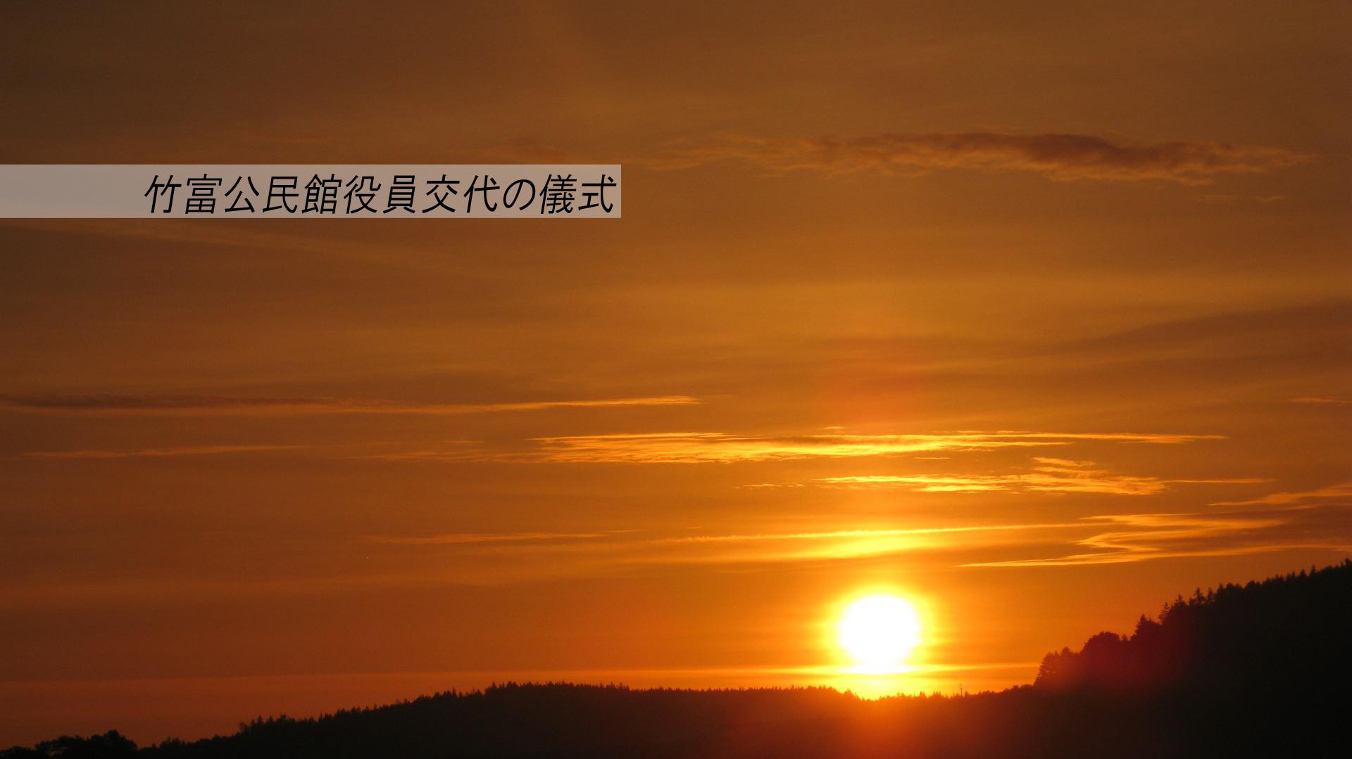 竹富公民館役員交代の儀式