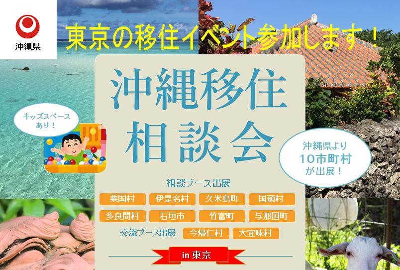 (告知)東京の移住イベント参加します!