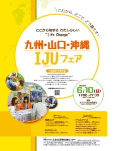 20180606_片平_移住イベント2