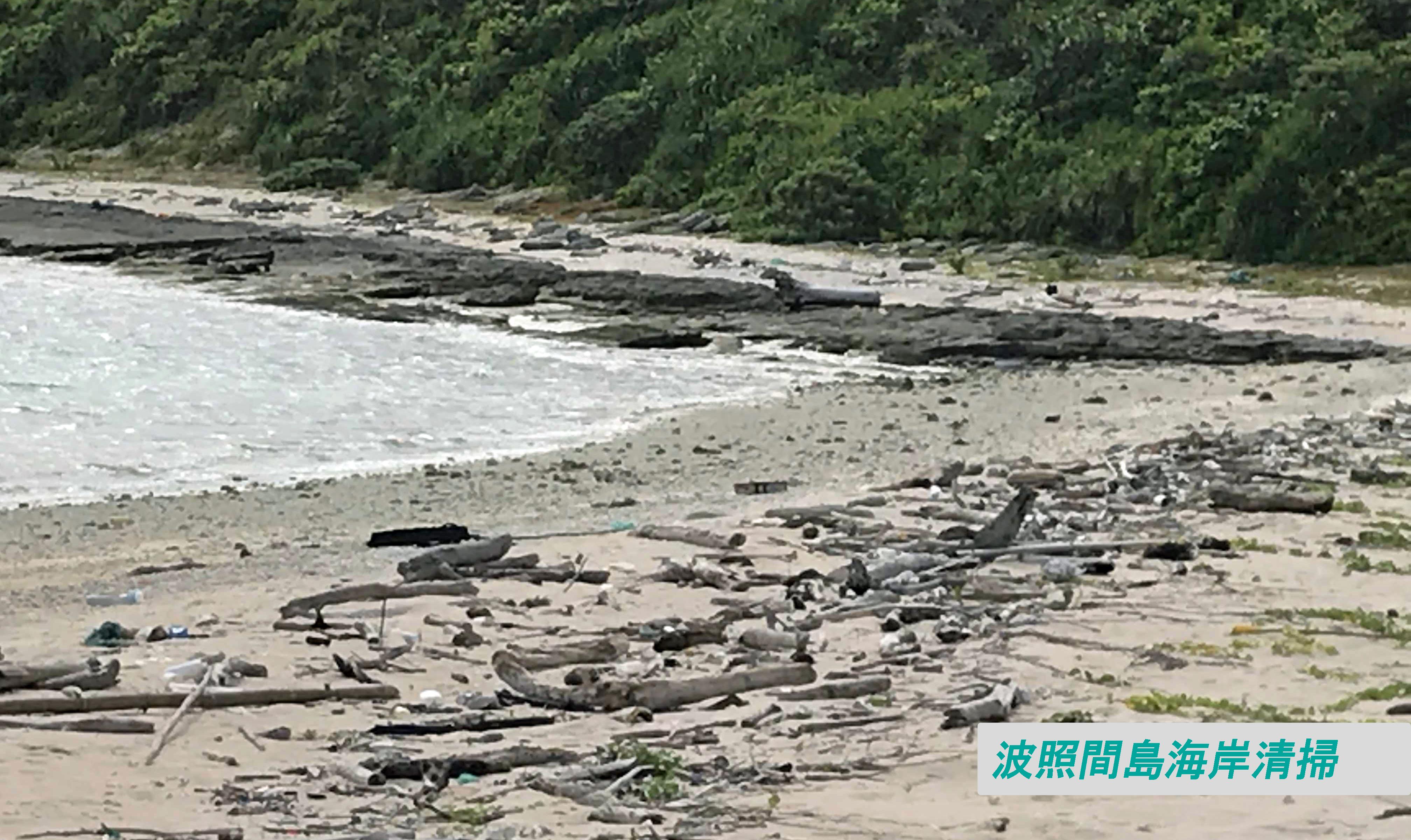 波照間島 海岸清掃