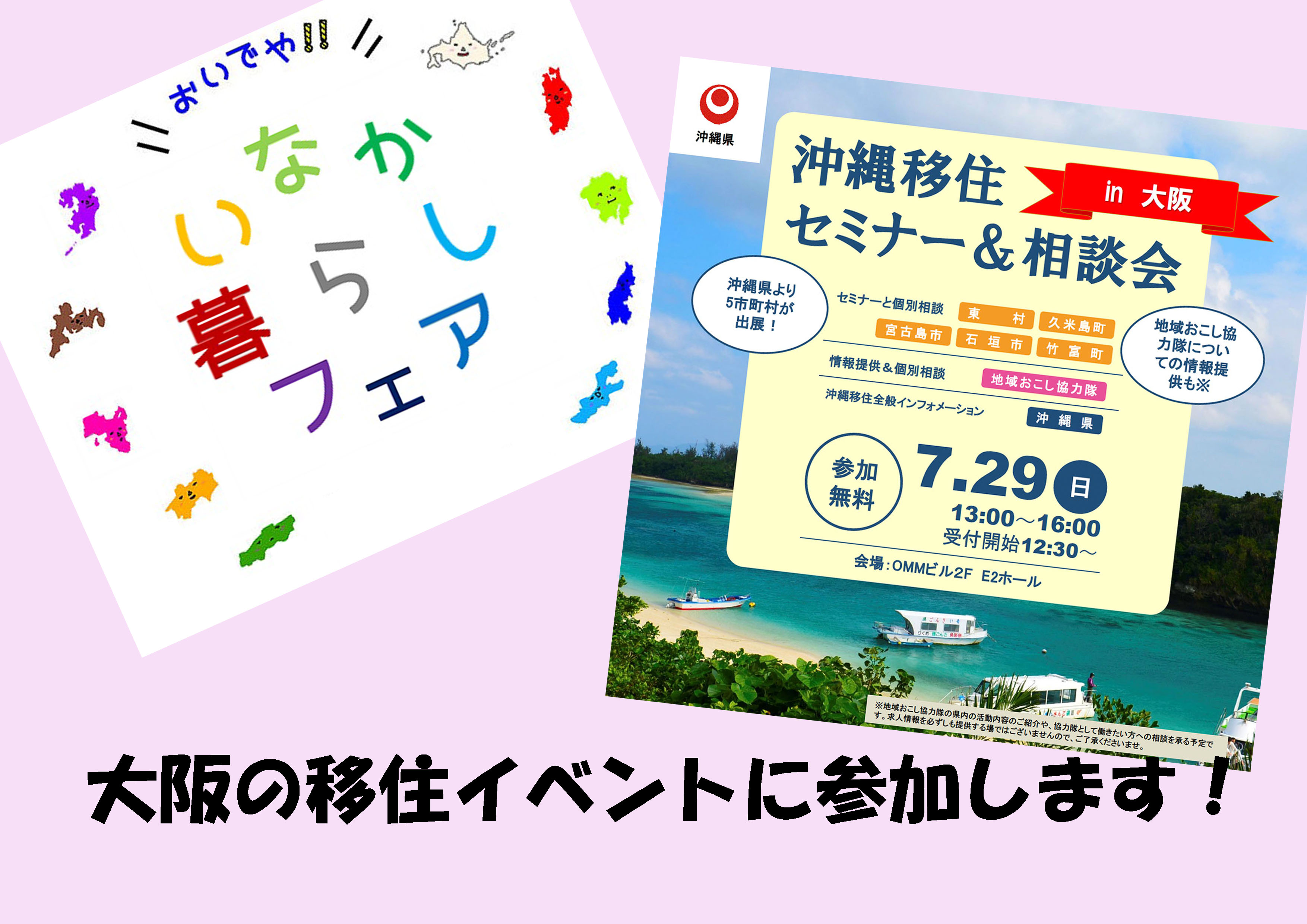(告知)大阪の移住イベントに参加します!