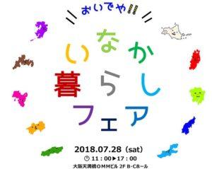 20180718_片平宣統_大阪の移住イベントに参加します!2