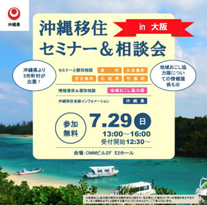 20180718_片平宣統_大阪の移住イベントに参加します!3