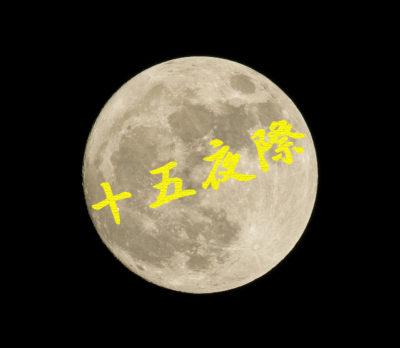 20180927_十五夜際_上間学