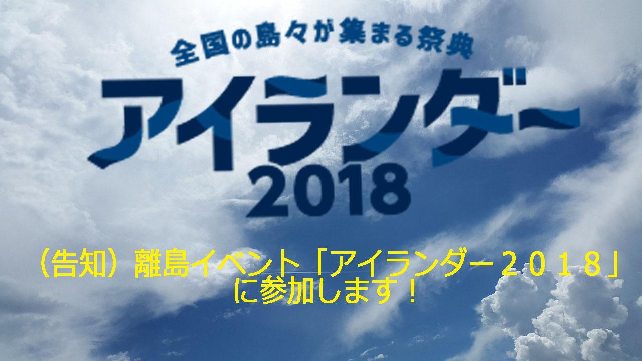 (告知)離島イベント「アイランダー2018」に参加します!