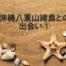 20181206_松下寿子_沖縄八重山諸島との出会い1