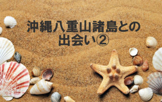 20181206_松下寿子_沖縄八重山諸島との出会い2