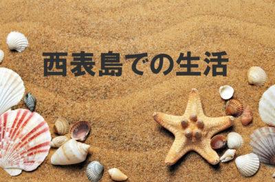20181208_松下寿子_西表島での生活