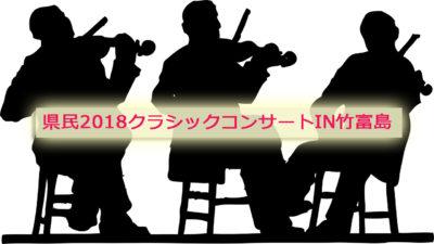 20181220_上間学_県民2018クラシックコンサートIN竹富町