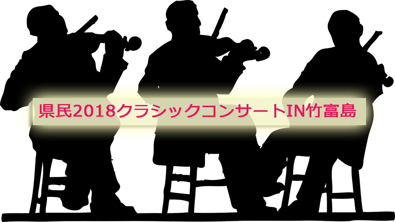 県民2018クラシックコンサートIN竹富島
