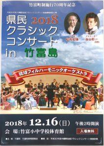 20181220_上間学_県民2018クラシックコンサートIN竹富町3