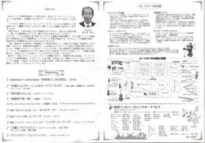 20181220_上間学_県民2018クラシックコンサートIN竹富町4