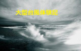 さぷり①台風