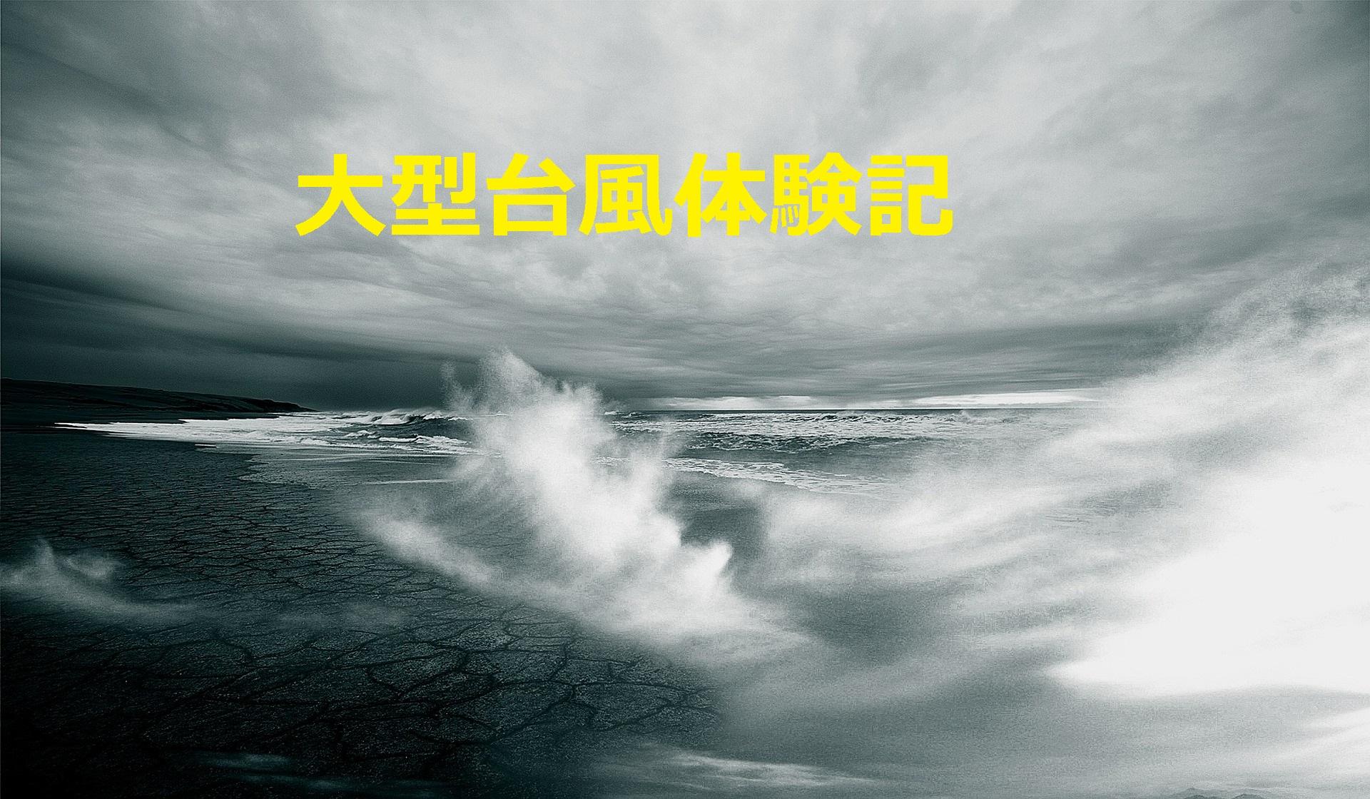 大型台風体験記