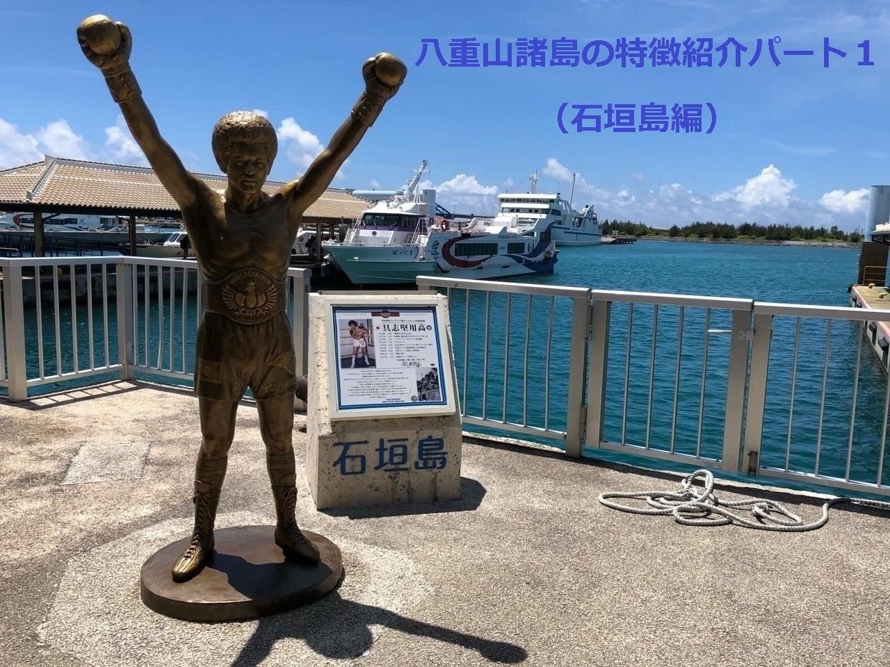八重山諸島の特徴紹介パート1(石垣島編)
