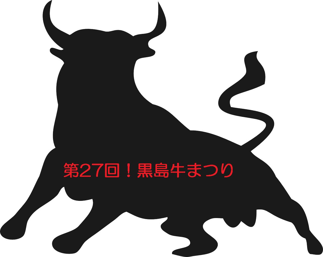第27回!黒島牛まつり