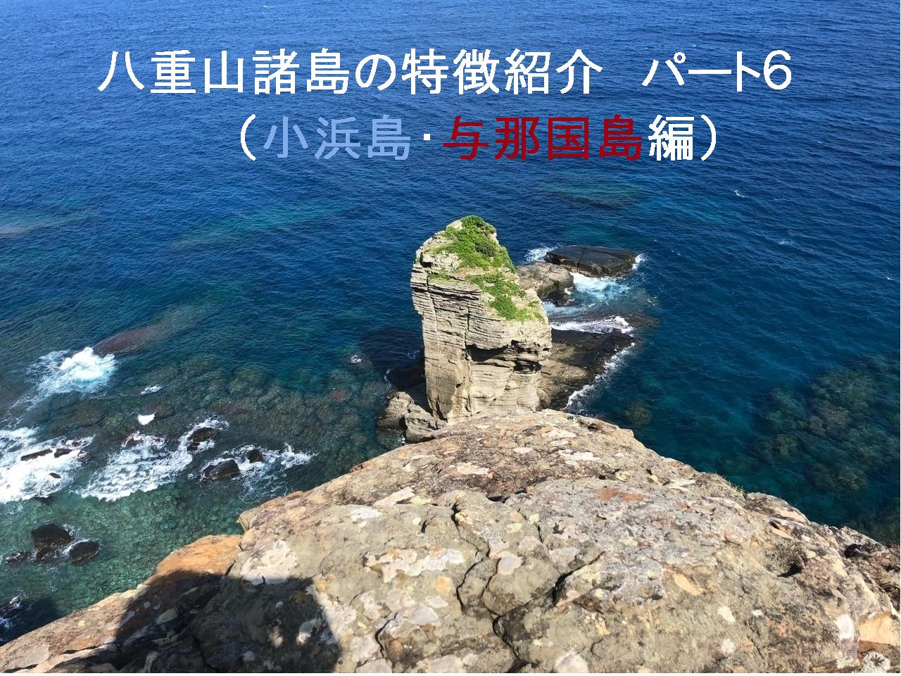 八重山諸島の特徴紹介パート6(小浜島・与那国島編)