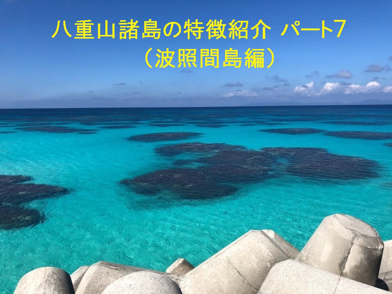八重山諸島の特徴紹介パート7(波照間島編)
