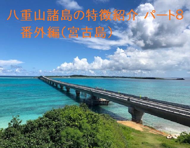 八重山諸島の特徴紹介パート8 番外編(宮古島)
